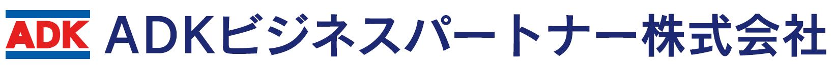ADKビジネスパートナー株式会社